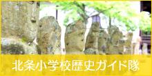 北条小学校歴史ガイド隊