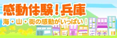 『感動体験!兵庫』体験・交流ガイド